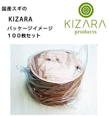 KIZARA(キザラ) 丸皿 100枚セット 21cmの商品画像6