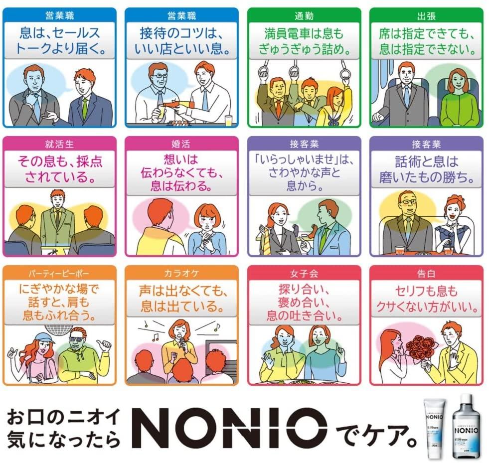 NONIO(ノニオ) ハミガキの商品画像11
