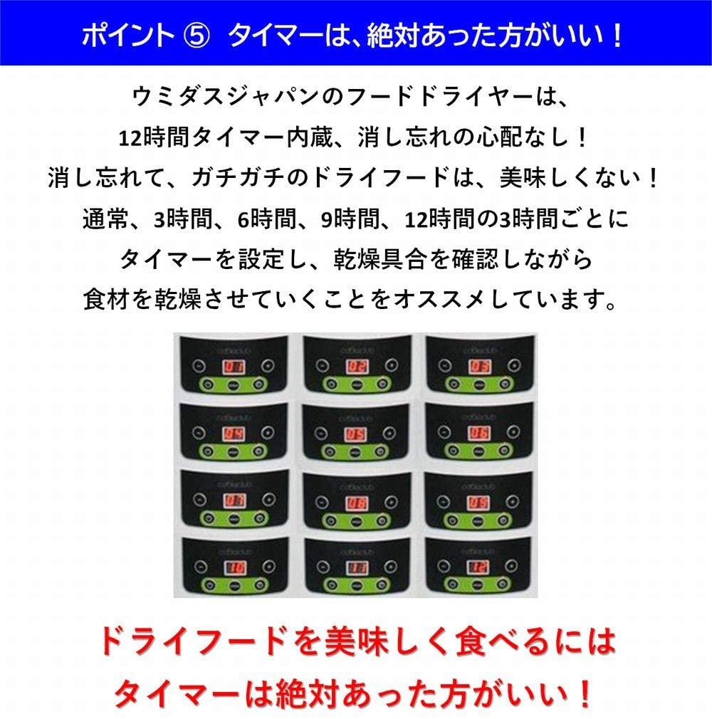 ウミダスジャパン食品乾燥機 フードドライヤー FD880Eの商品画像8