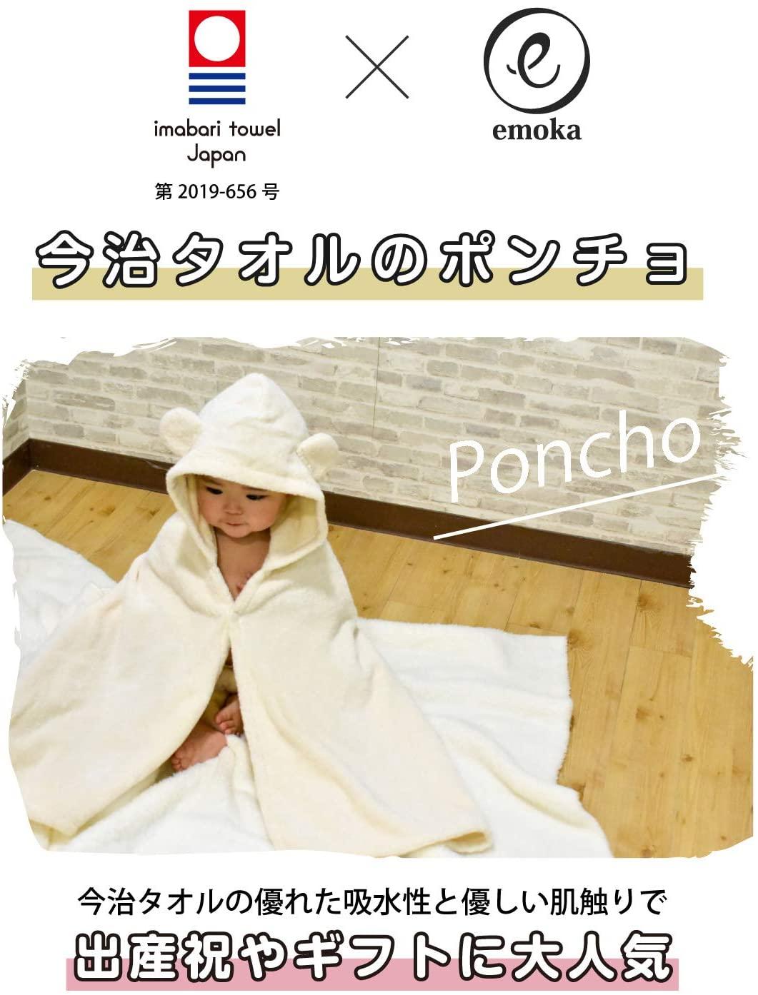 emoka(えもか)今治タオル ベビーバスローブの商品画像2