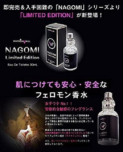 PHEROMONAL(フェロモナール) NAGOMI リミテッドエディションの商品画像2