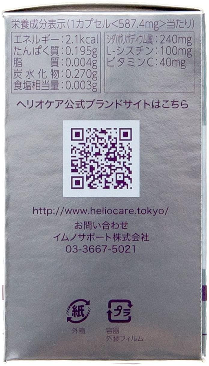 HELIOCARE(ヘリオケア) ヘリオケア ピュアホワイト ラディアンス マックス240の商品画像6