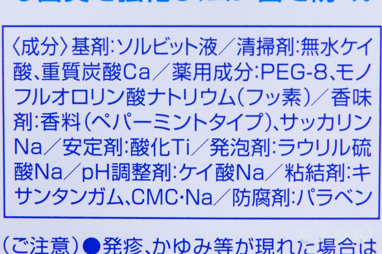 settima(セッチマ)はみがき スペシャルの商品画像3