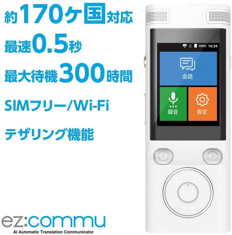 FutureModel(フューチャーモデル) ez:commu TR-E18-01の商品画像2