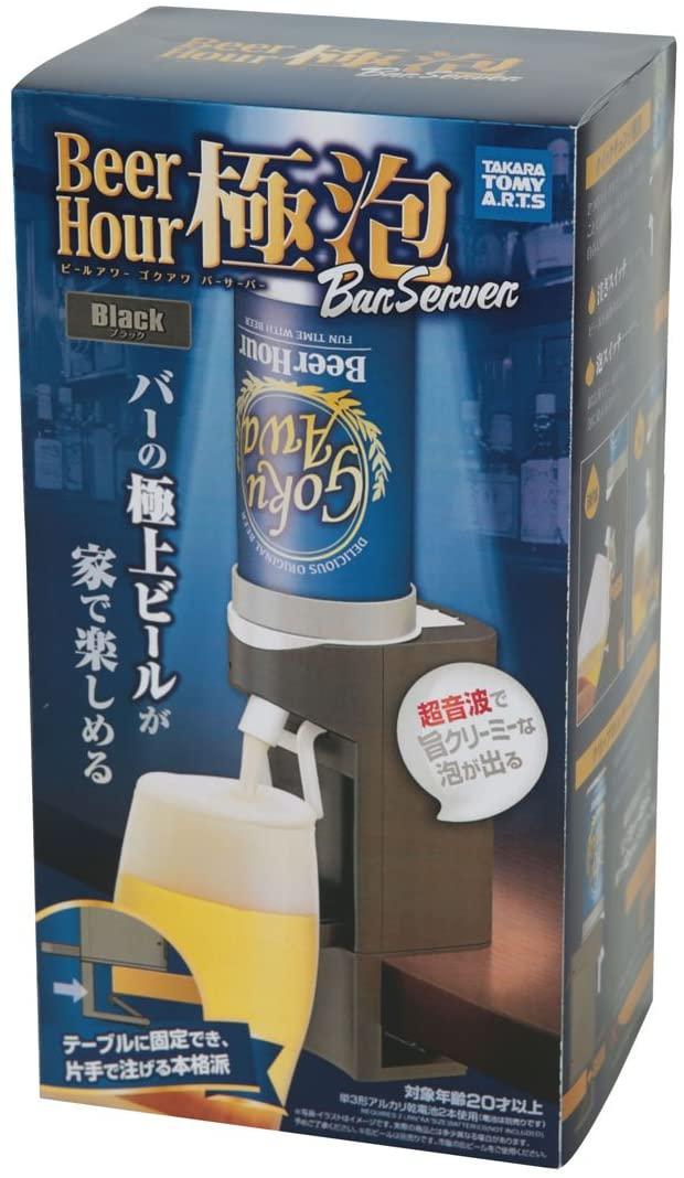 ビールアワー極泡バーサーバーの商品画像