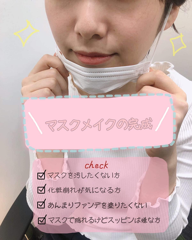 SUGAO(スガオ)エアーフィットCCクリームの商品画像11