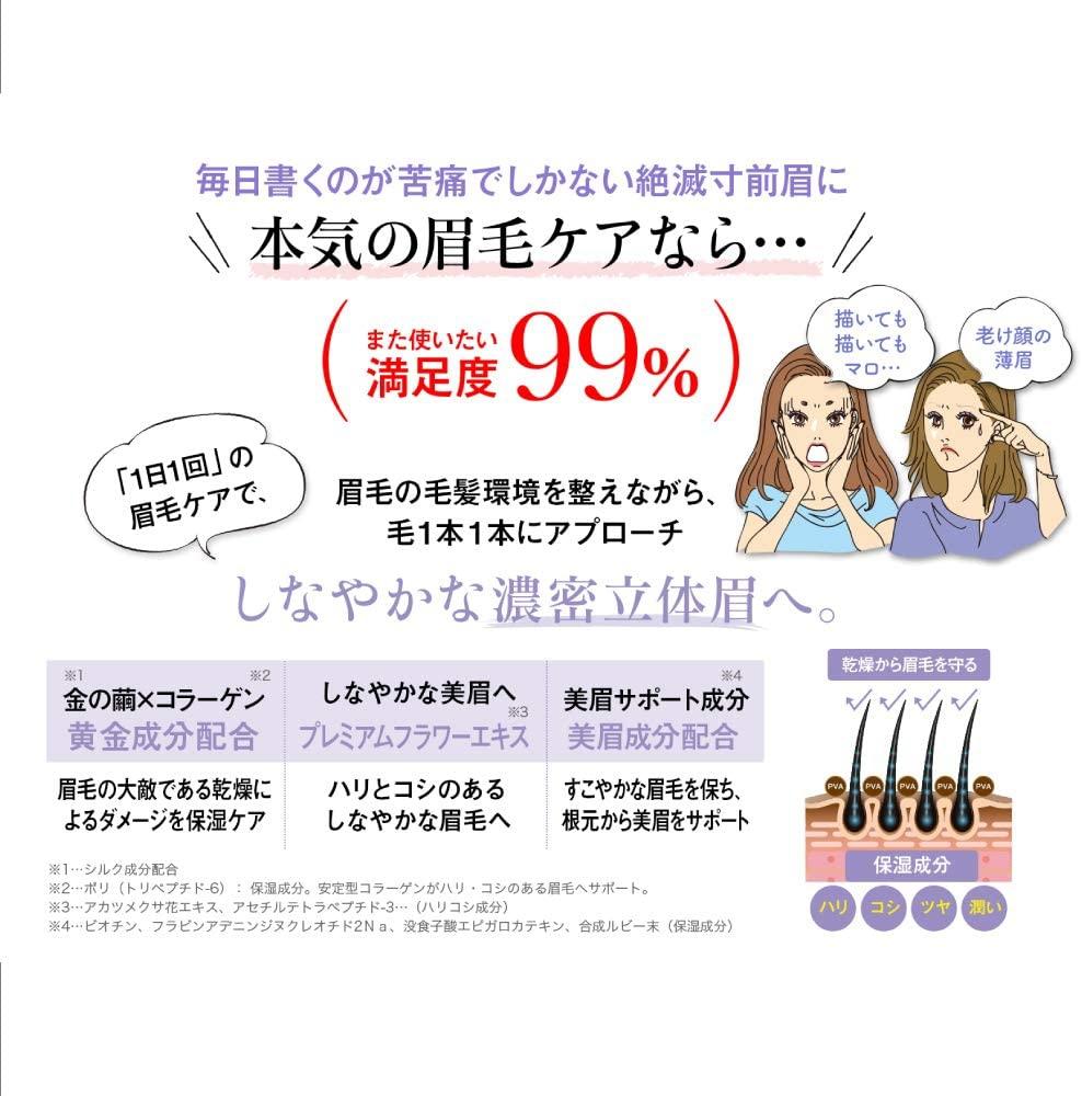 Fujiko(フジコ)眉毛美容液PREMIUMの商品画像7