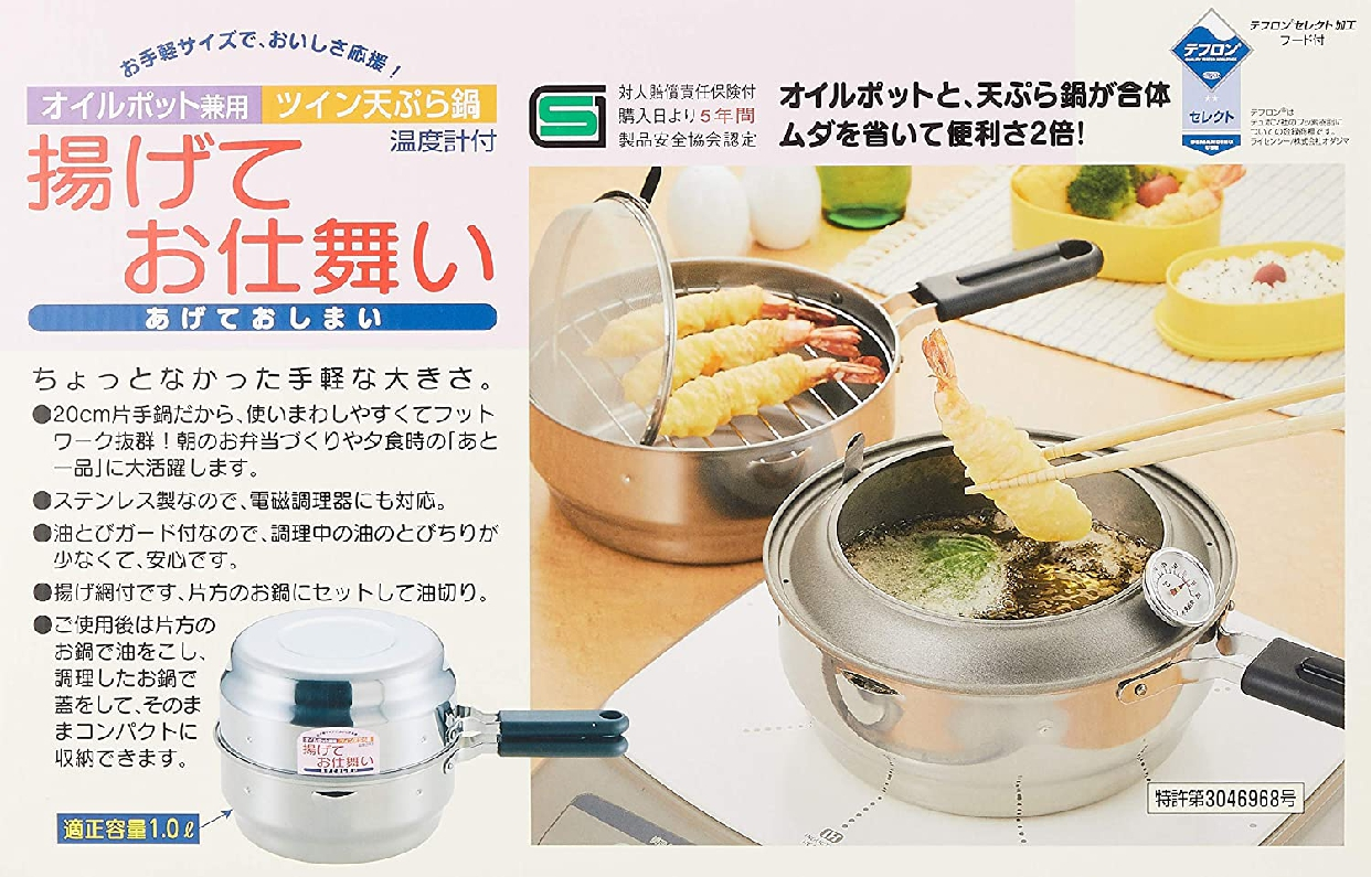 kakusee(カクセー)揚げてお仕舞い天ぷら鍋 シルバーの商品画像5