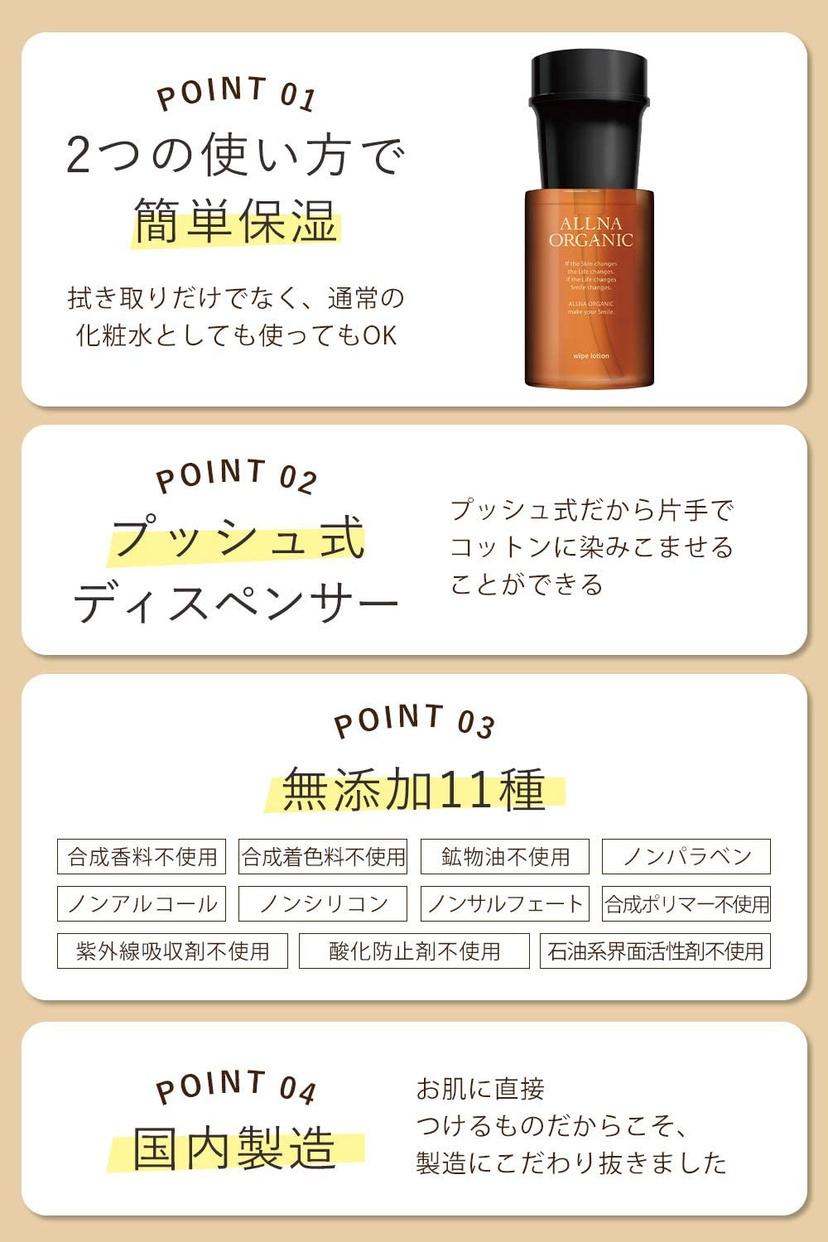 ALLNA ORGANIC(オルナ オーガニック) 拭き取り化粧水の商品画像6