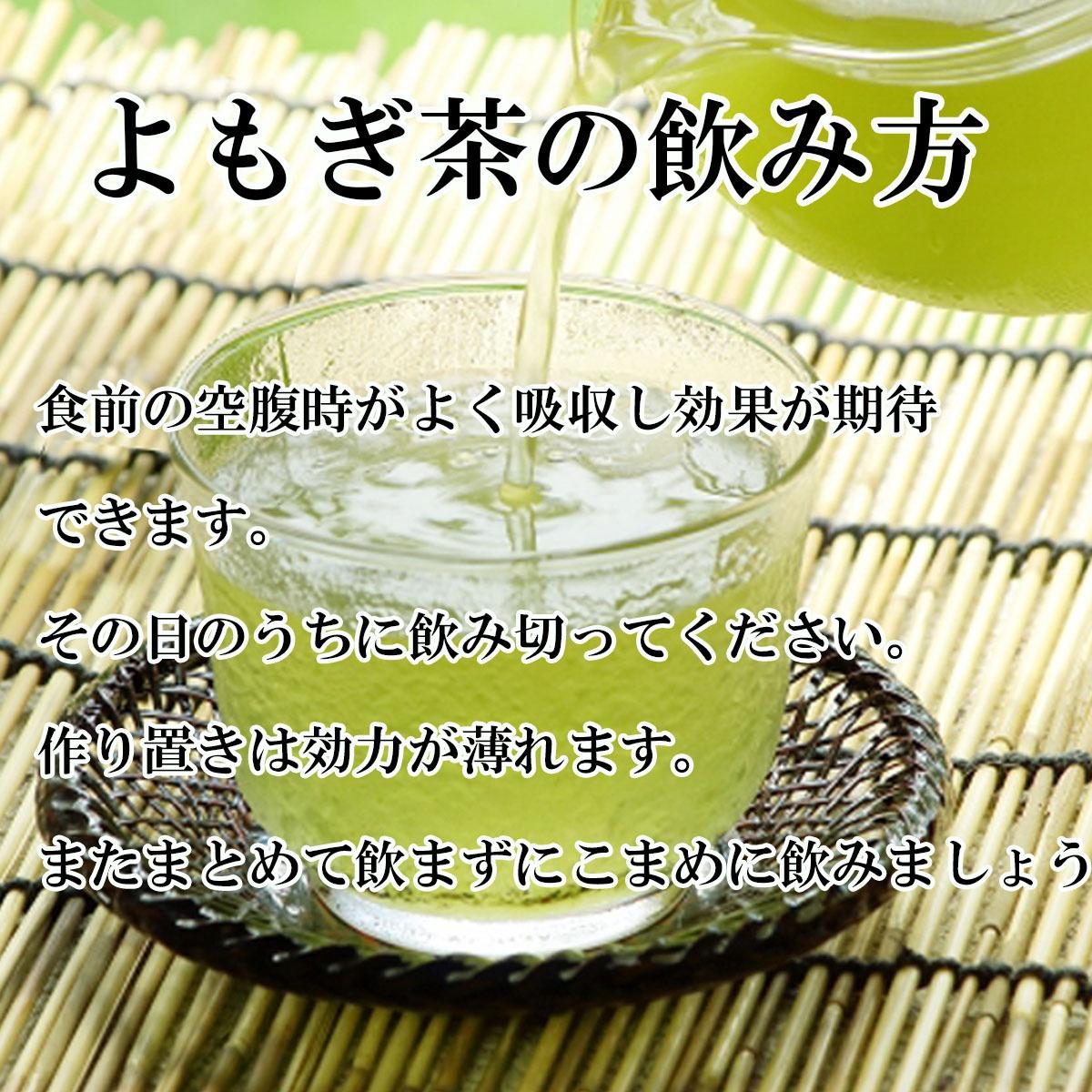 深吉野よもぎ加工組合 よもぎ茶 よもぎティーバッグの商品画像7