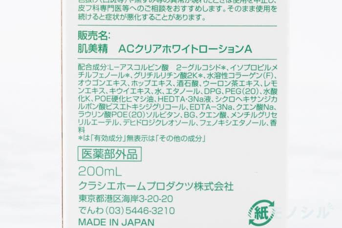 肌美精(HADABISEI) 大人のニキビ対策 薬用美白化粧水の商品画像2