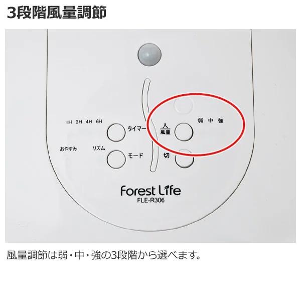 FIFTY(フィフティ) リモコン式リビング扇風機 FLE-R306の商品画像2