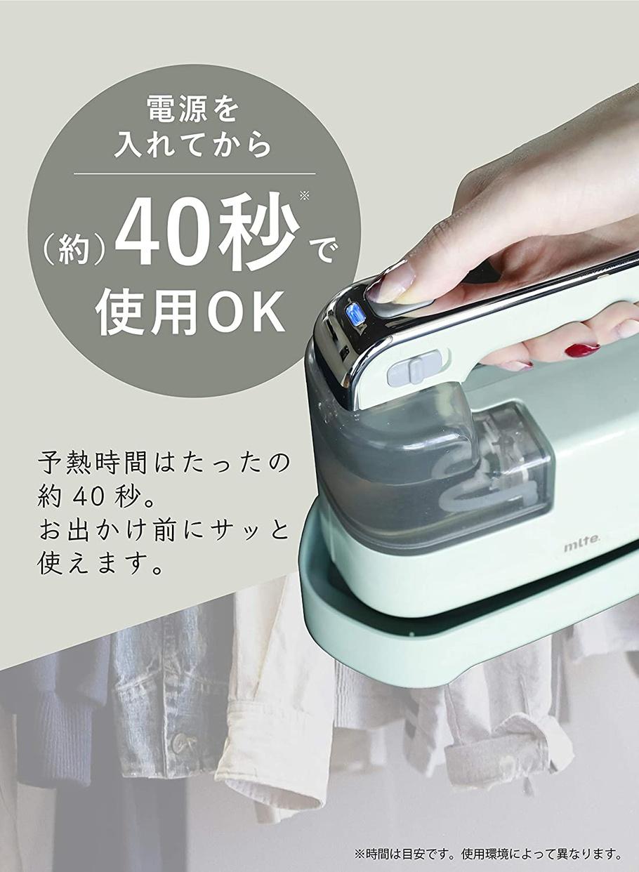 CB JAPAN(シービージャパン) 衣類スチーマー Mlte MR-02ISの商品画像3