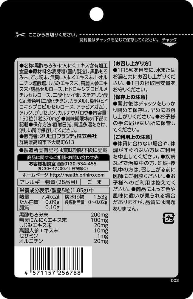ORIHIRO(オリヒロ) しじみ高麗人参セサミンの入った黒酢にんにくの商品画像2