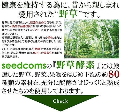 seedcoms(シードコムス) 野草酵素の商品画像7