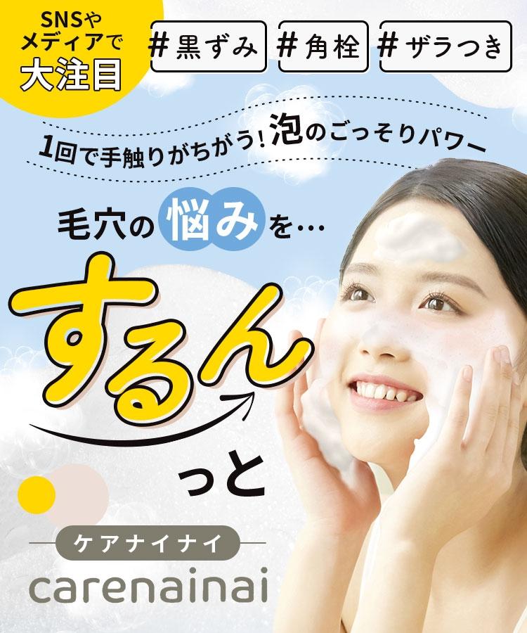 carenainai(ケアナイナイ) 酵素洗顔パウダー
