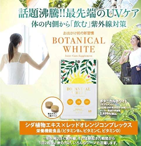 ZERO PLUS(ゼロプラス) Botanical Whiteの商品画像5
