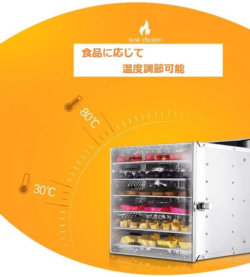 Aosnow(アオスノウ)食品乾燥機 フードディハイドレーター6層の商品画像7