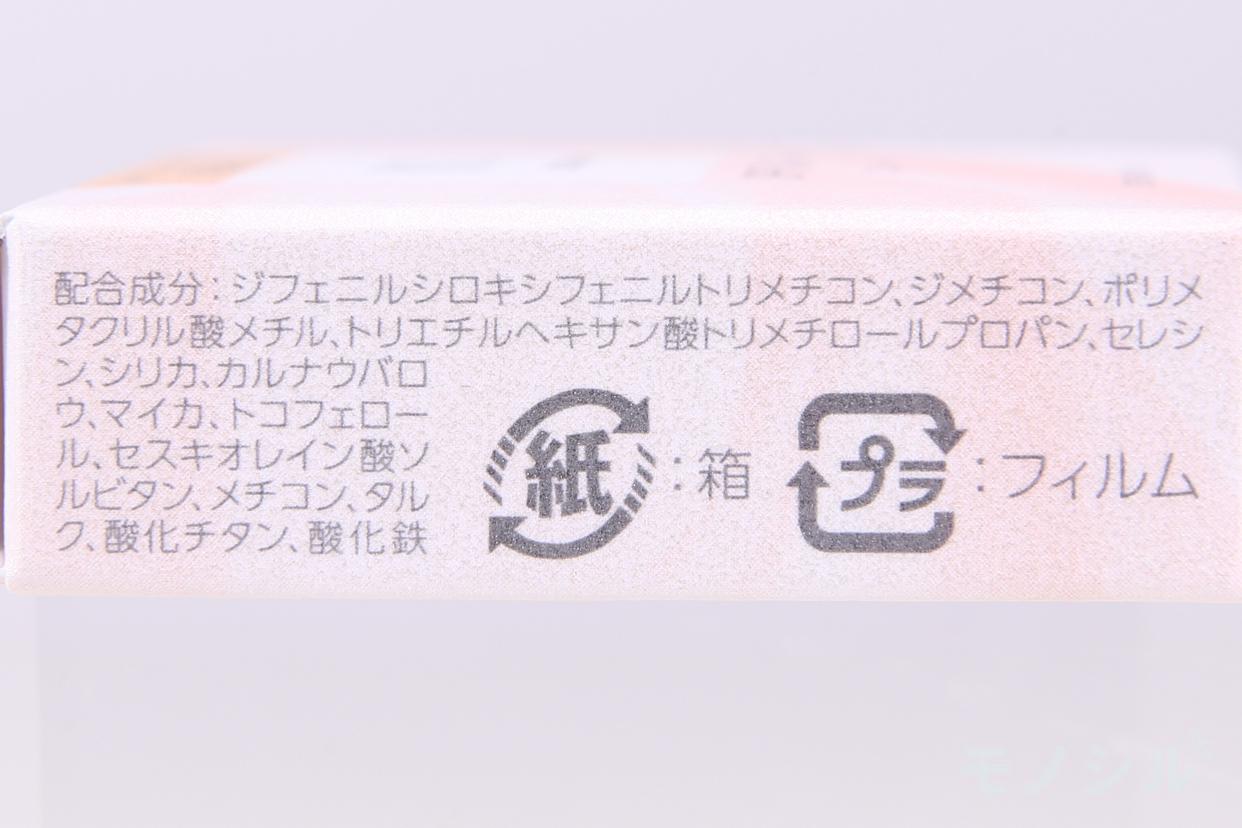 NOV(ノブ)コンシーラー 2の商品パッケージの成分表
