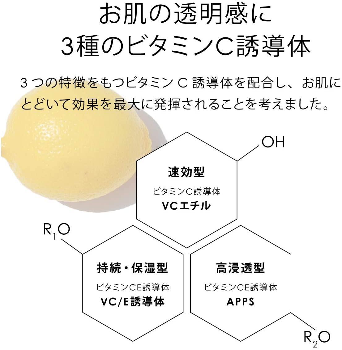 YvesDuffrane(イヴデュフラン) ビタミンC誘導体 ナノ化粧水の商品画像7
