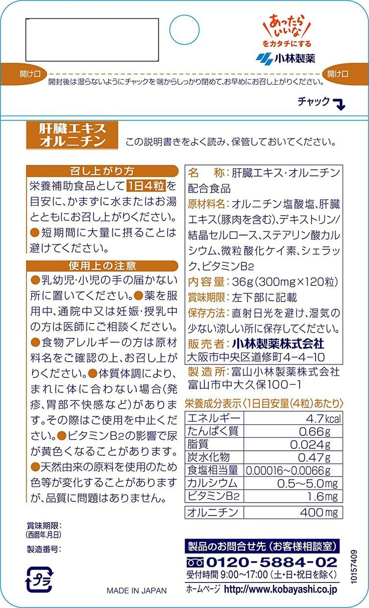 小林製薬(コバヤシセイヤク) 肝臓エキス オルニチンの商品画像2