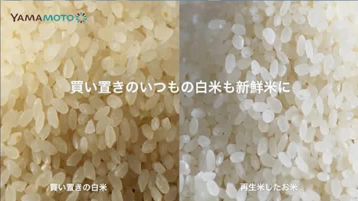 山本電気(ヤマモトデンキ)Bisen RC41 YE-RC41W ホワイトの商品画像5