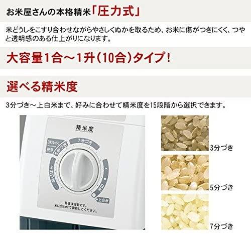 象印(ゾウジルシ)家庭用精米機 BR-WA10 ホワイトの商品画像3