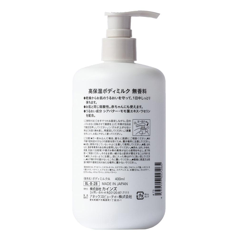 CAINZ(カインズ) 高保湿ボディミルクの商品画像2
