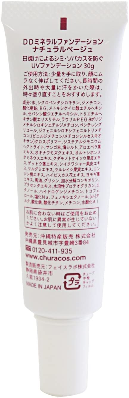 CHURACOS(チュラコス) DDミネラルファンデーションの商品画像2