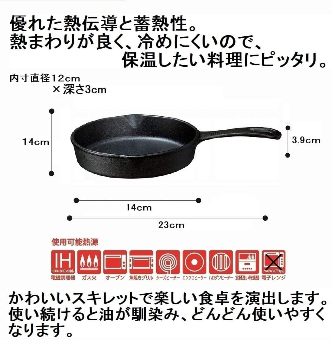 イシガキ産業(いしがきさんぎょう)スキレット 12cmの商品画像3
