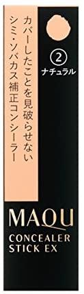 MAQuillAGE(マキアージュ)コンシーラースティック EXの商品画像10