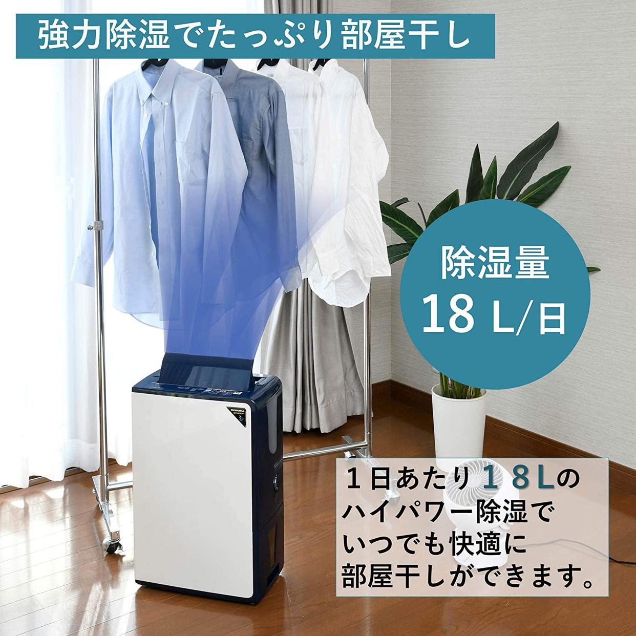 CORONA(コロナ) 衣類乾燥除湿機 CD-H1818の商品画像3