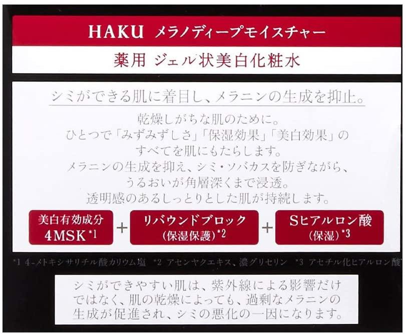 HAKU(ハク) メラノディープモイスチャー 美白化粧水の商品画像2