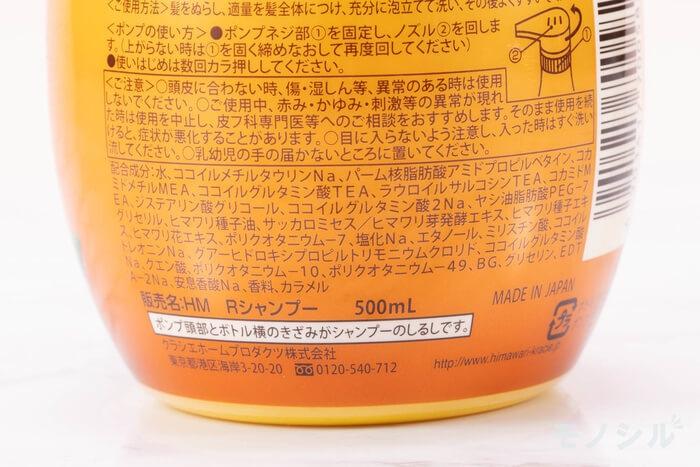Dear Beauté HIMAWARI(ディアボーテ ヒマワリ) オイルインシャンプー (リッチ&リペア)の商品画像7