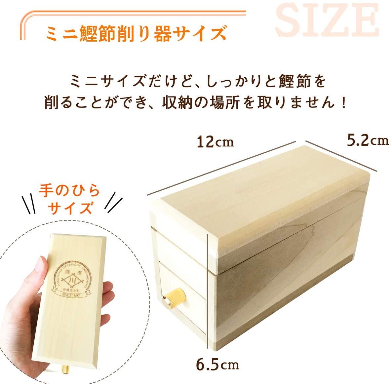 川本屋茶舗 鰹節とnewミニ削り器セットの商品画像4
