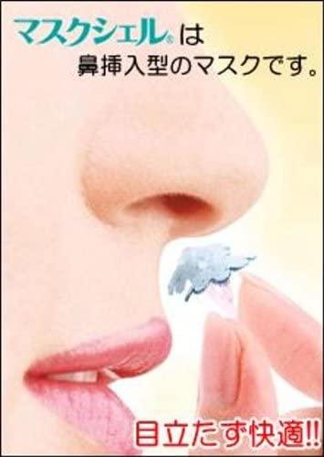 YUTAKA MAKE(ユタカメイク) マスクシェル 鼻挿入型の商品画像3