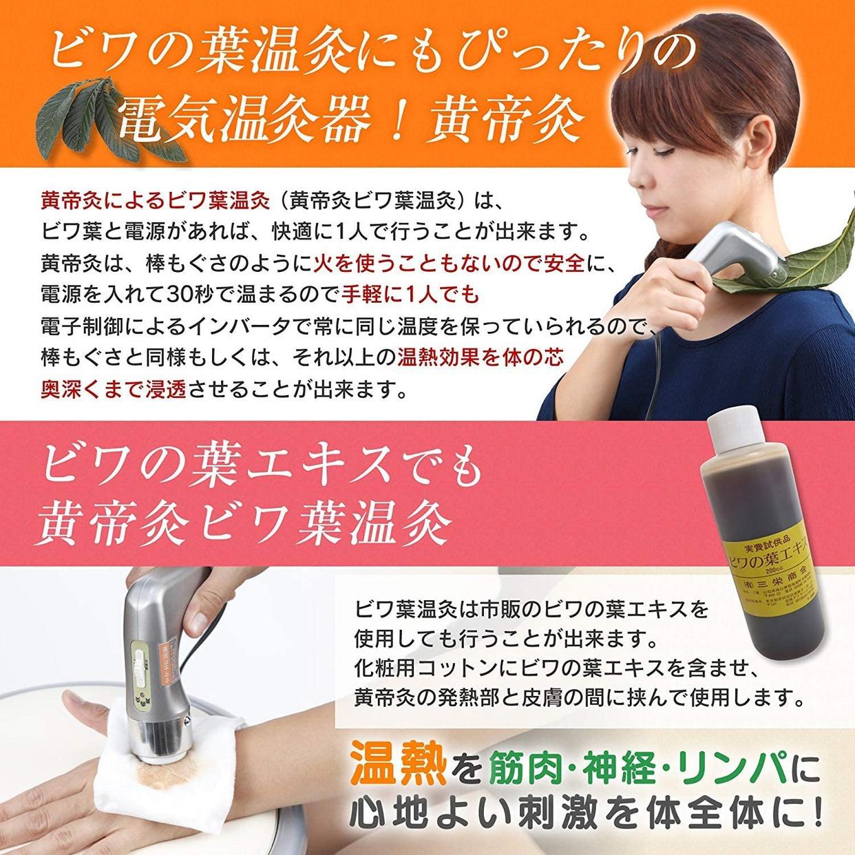 黄帝灸 ナノプラチナ II型 電気温灸器の商品画像4