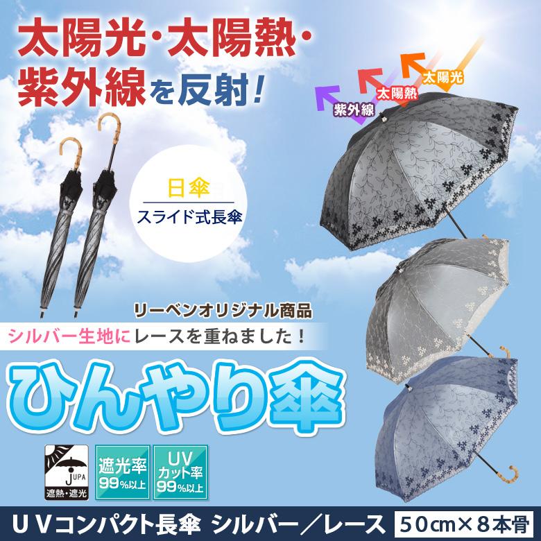 Lieben(リーベン) UVコンパクト長傘 ひんやり傘の商品画像