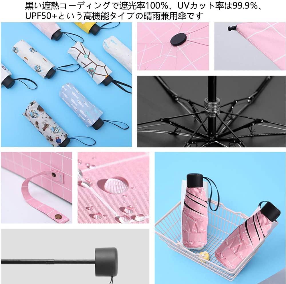 Aooekolld(アオーコルド) 日傘 折り畳み傘 超軽量の商品画像6