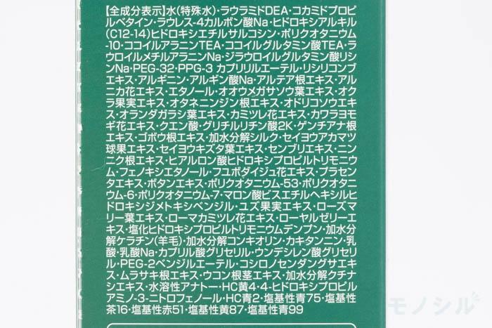 利尻昆布(りしりこんぶ)利尻カラーシャンプー ブラックの商品画像6