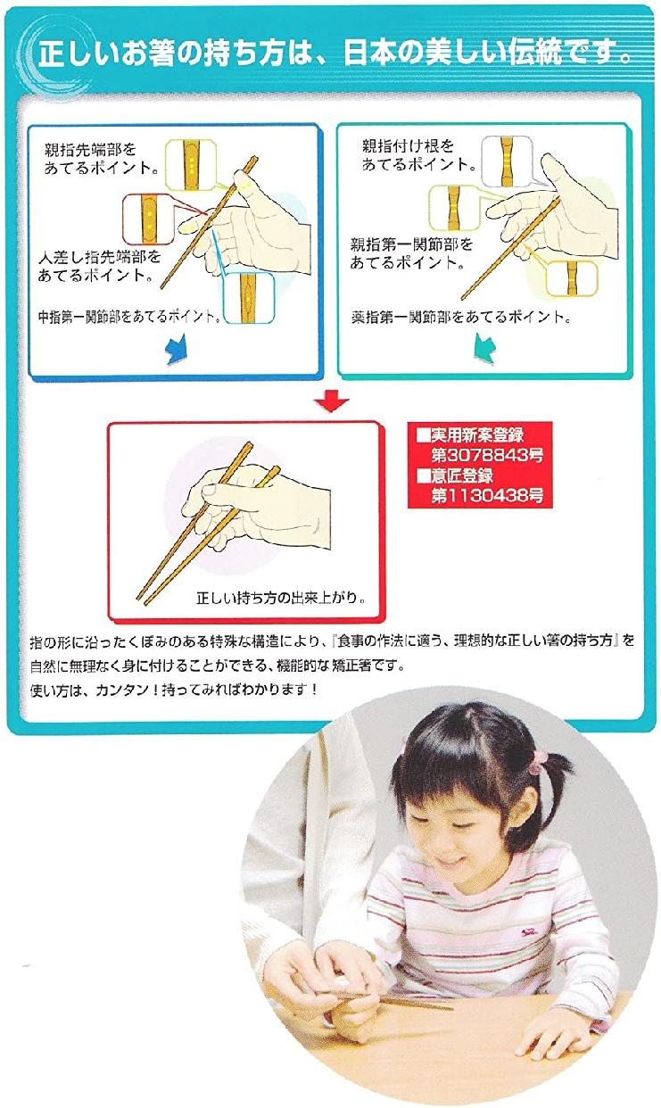 イシダ 子供用 三点支持箸 14cmの商品画像2