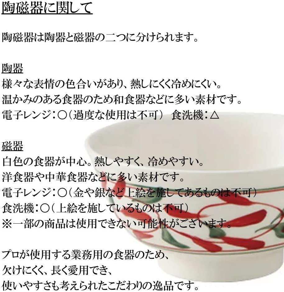 せともの本舗(セトモノホンポ) 白天目麦とんすいの商品画像4