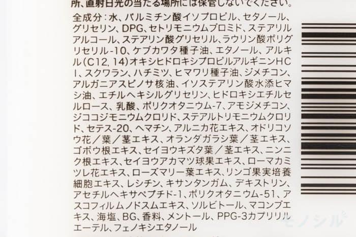 KAMIKA(カミカ)オールインワン黒髪クリームシャンプーの商品画像6