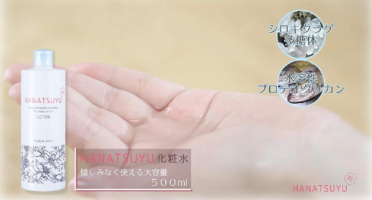HANATSUYU 化粧水の商品画像5