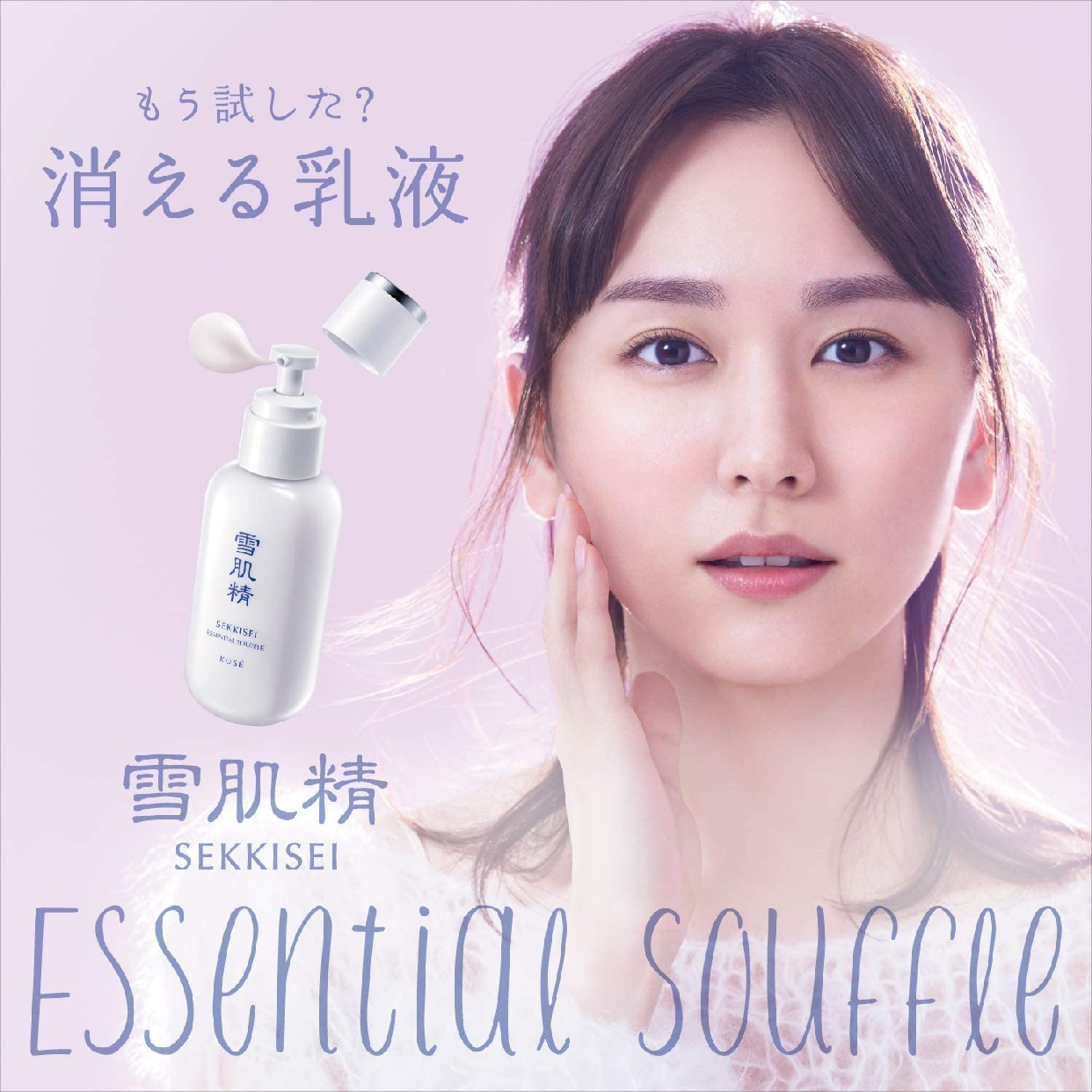 雪肌精(SEKKISEI) エッセンシャル スフレの商品画像4
