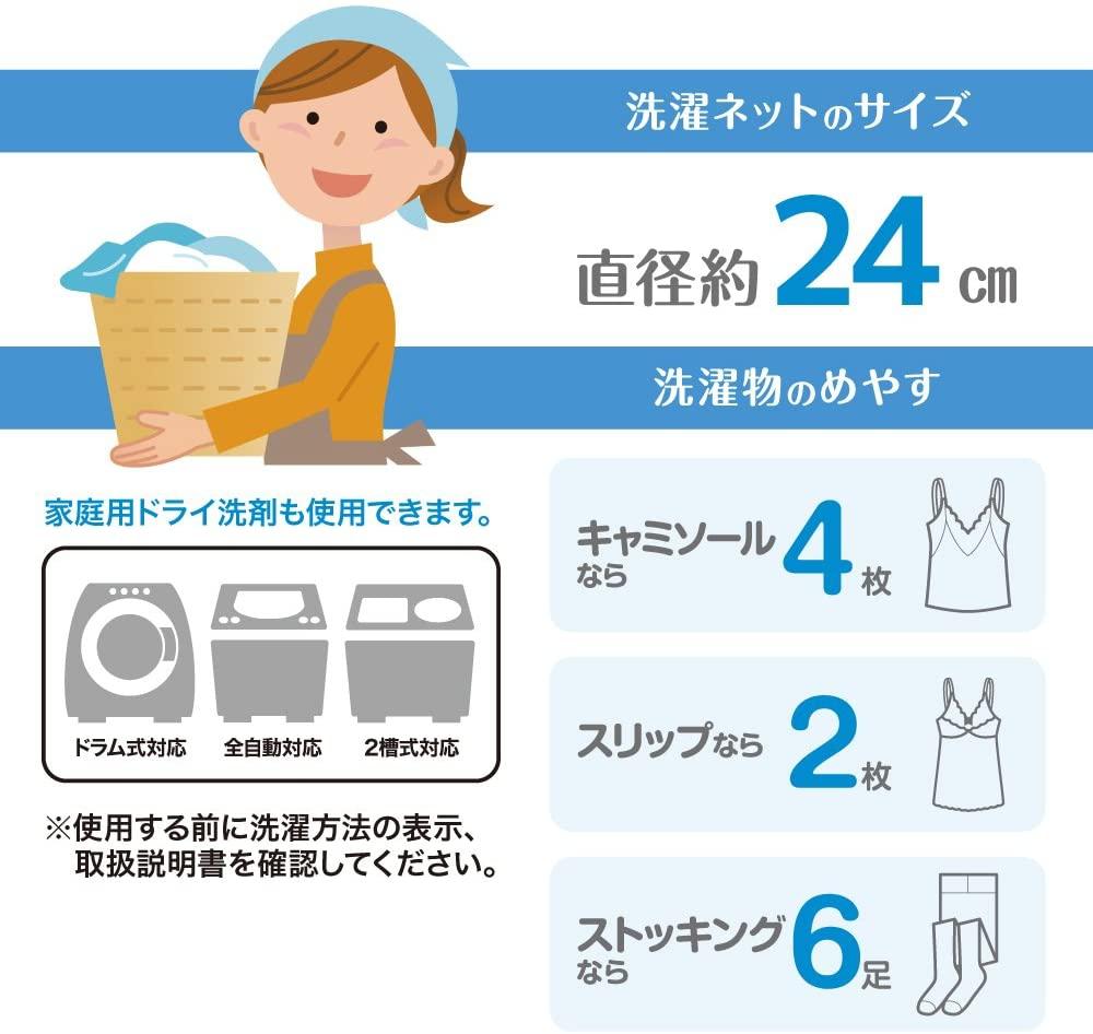 Daiya(ダイヤ) apex丸型ランジェリーネット・大の商品画像6