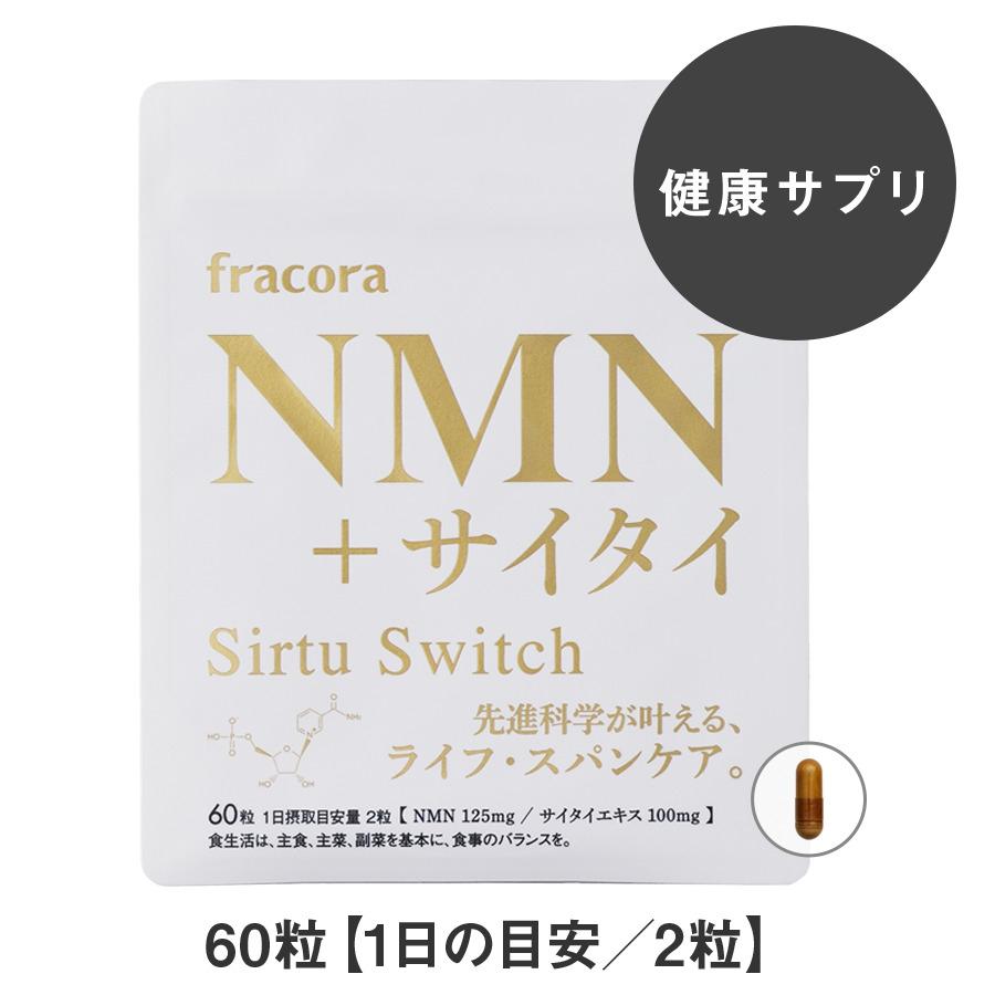 fracora(フラコラ) NMN+サイタイ