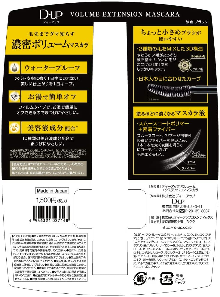 D-UP(ディーアップ)ボリュームエクステンション マスカラの商品画像2