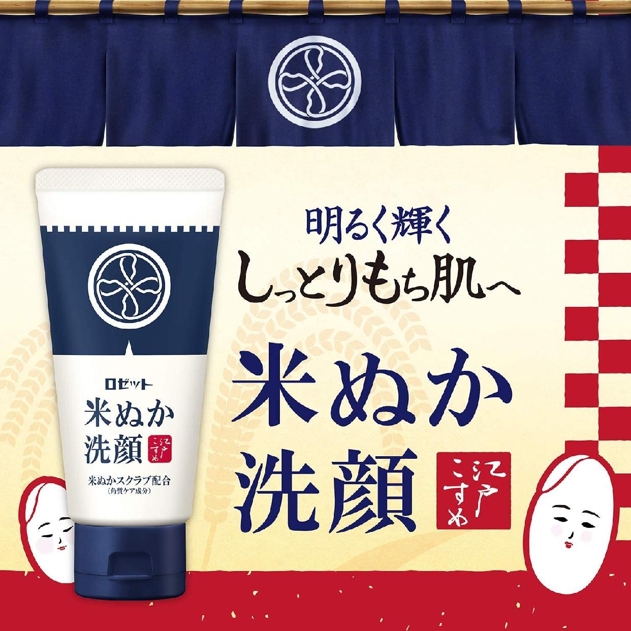 ROSETTE(ロゼット) 江戸こすめ 米ぬか洗顔の商品画像8