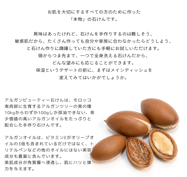 Cafe de Savon(カフェ・ド・サボン) 天然手作り石鹸 アルガンビューティーの商品画像2
